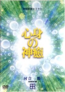 DVD_心身の神癒