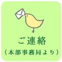 ico_fb_02renraku_big