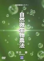 dvd_自然微生物農法_mini