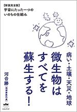 hikaru_biseibutu - mini